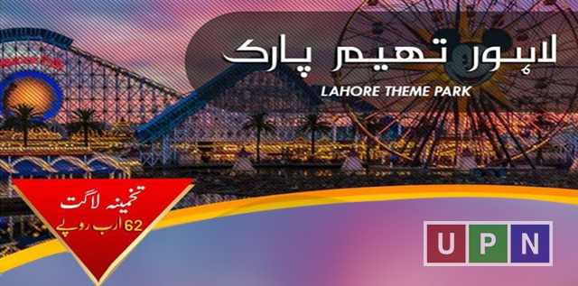 Theme Park Lahore – Project Briefs Finalized for Disneyland Style Park