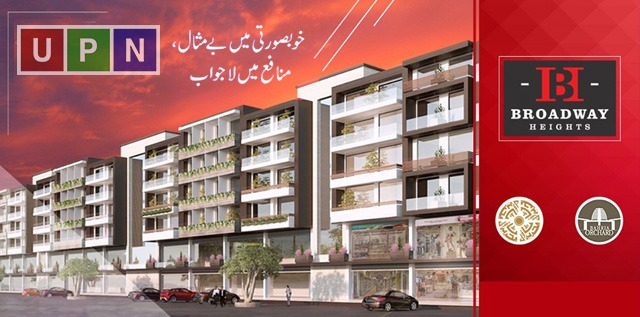 Broadway Heights Bahria Orchard – Booking Details