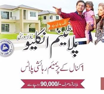 New Lahore City Platinum Enclave