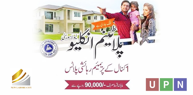 New Lahore City – Platinum Enclave New Offer