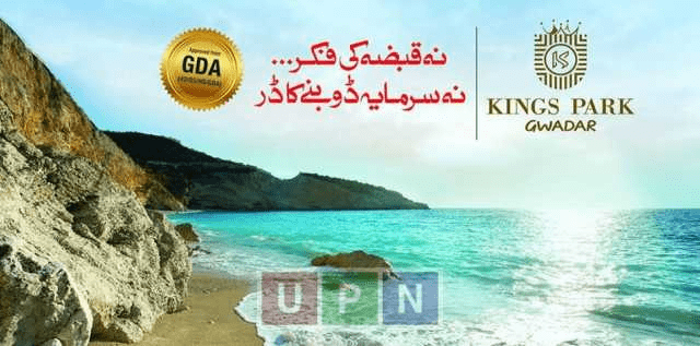 Kings Park Gwadar Development & Revised Plot Prices – Latest Update