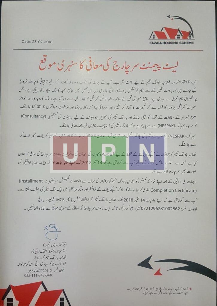Fazaia Housing Scheme Gujranwala