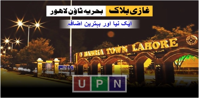 Bahria Town Lahore Ghazi Block – Reasons Why It is Worth Investing