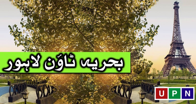 New Commercial Plots in Bahria Town Lahore